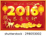 chinese greeting card  also for ... | Shutterstock .eps vector #298053002