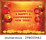 chinese new year of the monkey  ... | Shutterstock . vector #298055462