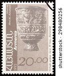 Armenia   Circa 1993  A Stamp...