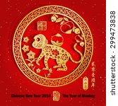 chinese zodiac  monkey chinese... | Shutterstock .eps vector #299473838