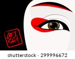 geisha the japanese lady who... | Shutterstock .eps vector #299996672