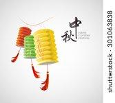 chinese lantern festival image. ... | Shutterstock .eps vector #301063838