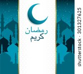 """ramadan kareem""  generous... | Shutterstock .eps vector #301327625"