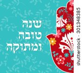 jewish new year holiday... | Shutterstock .eps vector #301348385