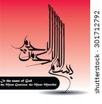 arabic calligraphy vector... | Shutterstock .eps vector #301712792