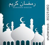 "mosque ""ramadan kareem"" ... | Shutterstock .eps vector #302251802"