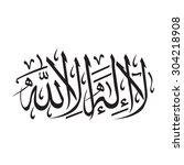 arabische  vector  shahada | Shutterstock .eps vector #304218908