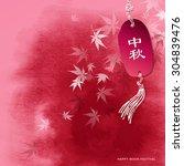 chinese lantern festival... | Shutterstock .eps vector #304839476