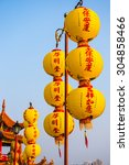 yellow chinese lantern with... | Shutterstock . vector #304858466