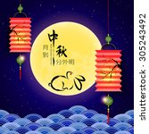 Mid Autumn Festival Full Moon...