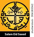 vectors of arabic phrase salam... | Shutterstock .eps vector #306183362