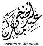 eid adha mubarak in arabic...   Shutterstock .eps vector #306559988