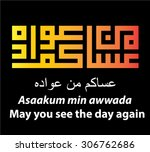 vector of an islamic greeting ... | Shutterstock .eps vector #306762686