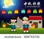 mid autumn festival vector... | Shutterstock .eps vector #308753732