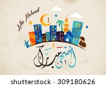 Eid Greetings In Arabic Script...