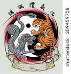 Dragon Tiger Yin Yang Asian powerful symbol Humility, Virtue , Respect, Morality, Trust , Kung Fu
