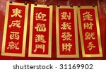 close up shot of some chines... | Shutterstock . vector #31169902
