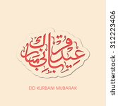 calligraphy of arabic text of... | Shutterstock .eps vector #312223406