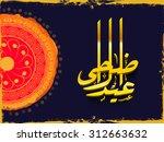 elegant greeting card design... | Shutterstock .eps vector #312663632
