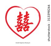 chinese character double... | Shutterstock .eps vector #313398266