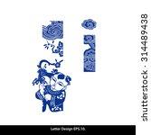 vector of oriental style... | Shutterstock .eps vector #314489438