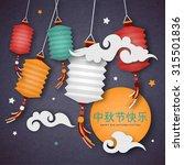 mid autumn festival... | Shutterstock .eps vector #315501836