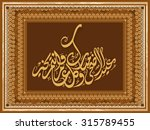 arabic calligraphy text eid al... | Shutterstock .eps vector #315789455