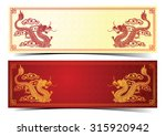 chinese traditional template... | Shutterstock .eps vector #315920942