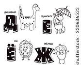 russian alphabet letter  ... | Shutterstock .eps vector #320636522