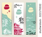 oriental banners set. vertical... | Shutterstock .eps vector #322170332