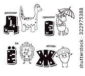 russian alphabet letter  ... | Shutterstock . vector #322975388