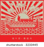 chinese paper cut design of... | Shutterstock .eps vector #3233445