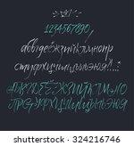 vector cyrillic alphabet. hand...   Shutterstock .eps vector #324216746