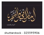Arabic Calligraphy Of The Text...