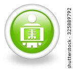 icon  button  pictogram with x... | Shutterstock . vector #325889792