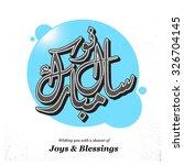 arabic islamic calligraphy of... | Shutterstock .eps vector #326704145