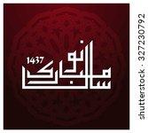 urdu calligraphy naya sal... | Shutterstock .eps vector #327230792