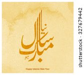 urdu calligraphy of naya saal... | Shutterstock .eps vector #327679442