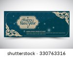 happy new year banner | Shutterstock .eps vector #330763316