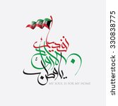 kuwait my soul  my blood is for ... | Shutterstock .eps vector #330838775