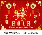 chinese new year greeting card... | Shutterstock .eps vector #331960736