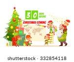 merry christmas design concept... | Shutterstock .eps vector #332854118
