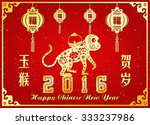 chinese new year greeting card... | Shutterstock .eps vector #333237986