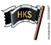 Hong Kong dollar currency symbol on black, silver, and gold vector flag good for use on websites, in print, or on promotional materials - stock vector