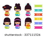 set of japanese kokeshi dolls | Shutterstock .eps vector #337111526