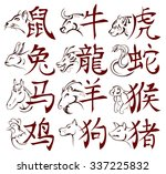 set of chinese zodiac signs ink ... | Shutterstock .eps vector #337225832