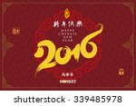 2016  Vector Chinese Year Of...