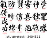 japanese letter  kanji