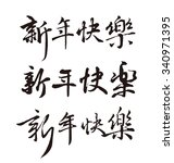 chinese new year calligraphy.... | Shutterstock .eps vector #340971395