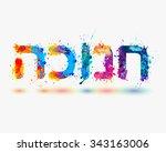 "jewish word ""hanukkah"" .... | Shutterstock .eps vector #343163006"